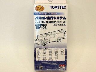 BM-03 バスコレ専用動力ユニット(観光・高速車用)