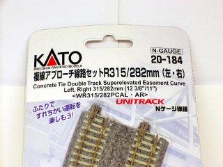 〔未開封品〕 20-184 複線アプローチ線路セットR315/282mm(左・右)