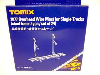 3077 単線架線柱・鉄骨型(24本セット)
