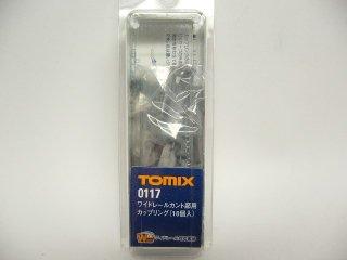 0117 ワイドレール・カント部用カップリング(16個入)
