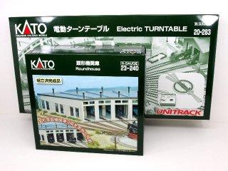 〔SP特価!〕 電動ターンテーブル&扇形機関庫セット!(20-283+23-240)
