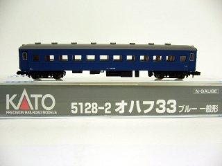 5128-2 オハフ33 ブルー 一般形 (10ロット)