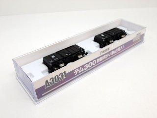 A3031 テム300 鉄製有がい車 (2両入) カトーカプラー化済