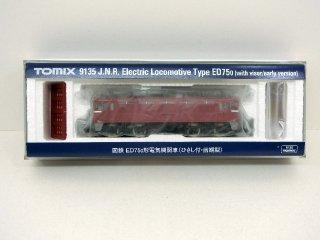 9135 国鉄 ED75-0形電気機関車(ひさし付・前期型)