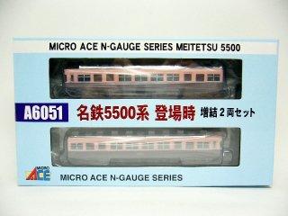 A6051 名鉄5500系 登場時 増結2両セット