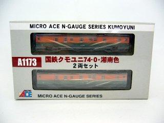 A1173 クモユニ74-0・湘南色 2両セット