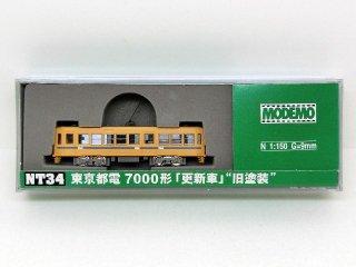 NT34 都電7000形 更新車「旧塗装」 (M車)