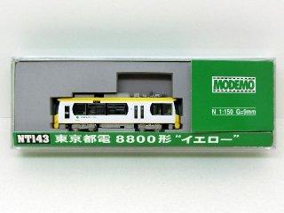 """NT143 東京都電8800形 """"イエロー""""(M車)"""