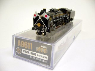 A9611 C59-108 お召指定機