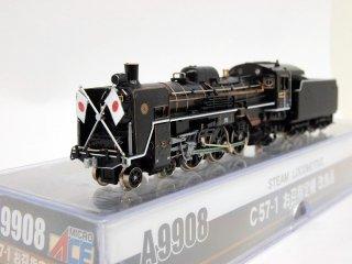 A9908 C57-1 お召指定機 改良品