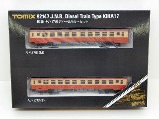 92147 国鉄キハ17形ディーゼルカー 2両セット
