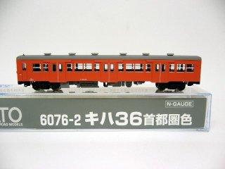 6076-2 キハ36 首都圏色(T)