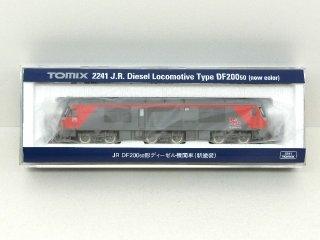 2241 JR DF200-50形ディーゼル機関車(新塗装)
