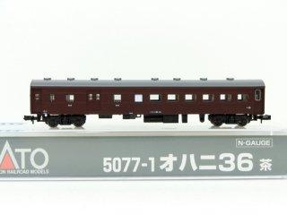 5077-1 オハニ36 茶