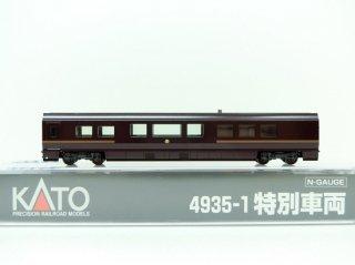 4935-1 特別車両