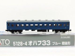 5128-4 オハフ33 ブルー 戦後形