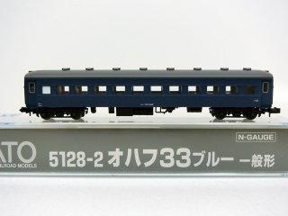 5128-2 オハフ33 ブルー 一般形