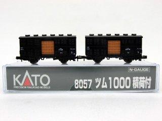 8057 ツム1000 積荷付(2両入)