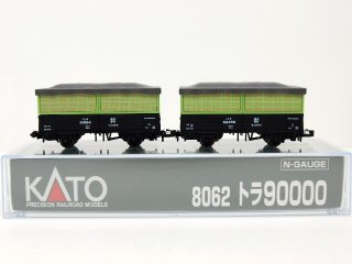 8062 トラ90000(2両入)
