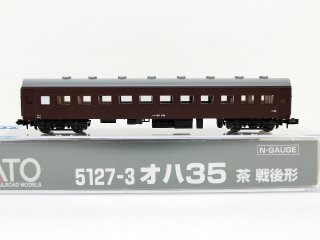[08月再生産] 5127-3 オハ35 茶 戦後形