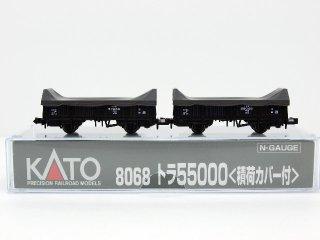 8068 トラ55000 積荷カバー付(2両入)