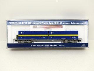 8731 JR貨車 コキ107形(増備型・西濃運輸コンテナ付)