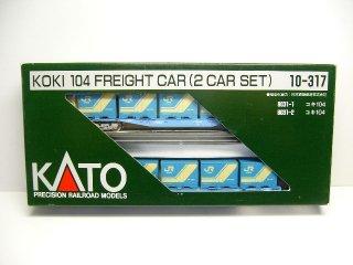 10-317 コキ104 18Dコンテナ積載 2両セット