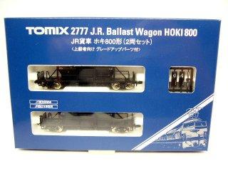 2777 JR貨車 ホキ800形2両セット