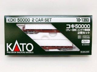 10-1393 コキ50000(グレー台車) コンテナ無積載 2両セット