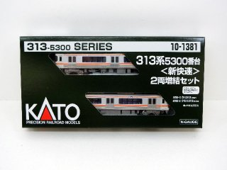 10-1381 313系5300番台 <新快速> 2両増結セット