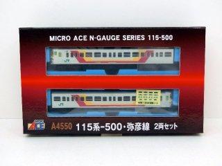 A4550 115系-500・弥彦線 2両セット