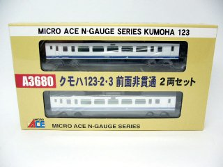 A3680 クモハ123-2+3 前面非貫通2両セット