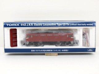 9163 国鉄 ED75 0形電気機関車(ひさしなし・前期型)
