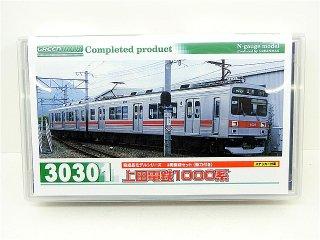 30301 上田電鉄1000系 2両編成セット(動力付)