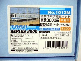 1012M 東武8000系 増結用中間車4両