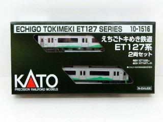 10-1516 えちごトキめき鉄道ET127系 2両セット