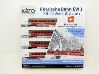 10-1413 アルプスの赤い客車 EW�  4両基本セット