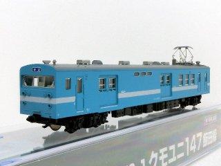 4870-1 クモユニ147 飯田線