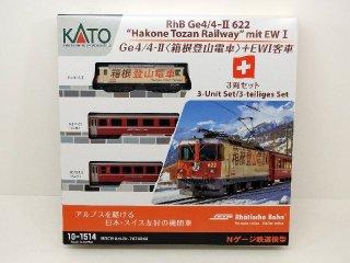 10-1514 Ge4/4-II <箱根登山電車>+EW?T客車3両セット【特別企画品】