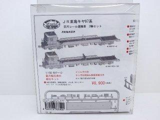 プラシリーズ JR東海 キヤ97系 定尺レール運搬車2輌セット 組立キット
