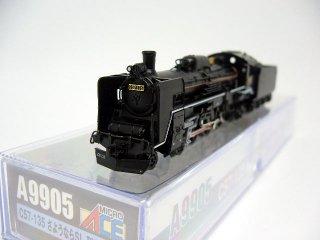 A9905 C57-135 さようならSL列車牽引機