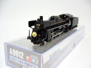 A9912 C57-180 門鉄デフ