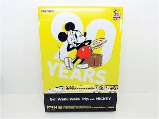97914 限定品 九州新幹線800-1000(JR九州 Waku Waku Trip 新幹線)セット