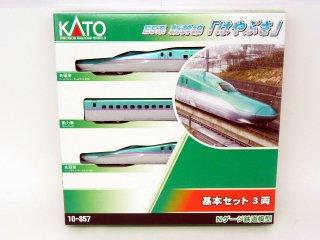 10-857 E5系新幹線「はやぶさ」 基本セット(3両)