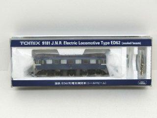 9181 ED62(シールドビーム)