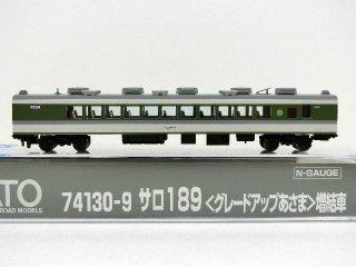 74130-9 サロ189<グレードアップあさま>増結車 【特別企画品】