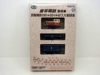 鉄コレ ナローゲージ80 猫屋線 貨物列車(DB1+ホト1+ホワフ1)旧塗装セット