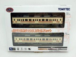 鉄コレ JR119系5100番代 2両セット