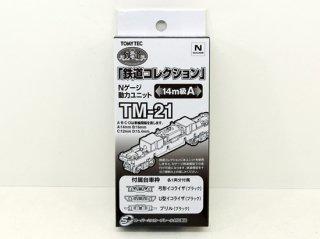 TM-21 動力ユニット14m級用A【旧価格】