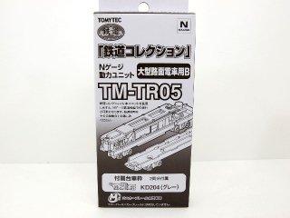 TM-TR05 鉄コレ動力ユニット 大型路面電車用B